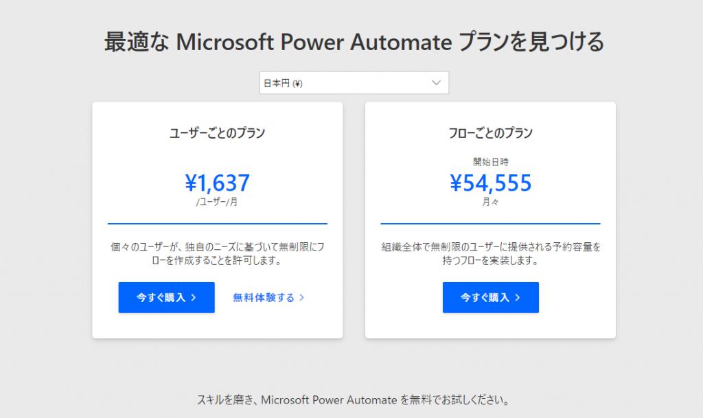 PowerAutomate金額
