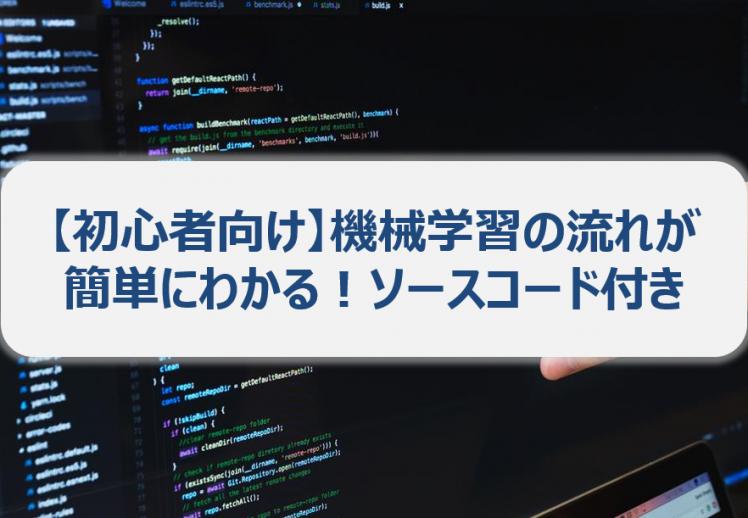 【初心者向け】機械学習の流れが簡単にわかる!ソースコード付き