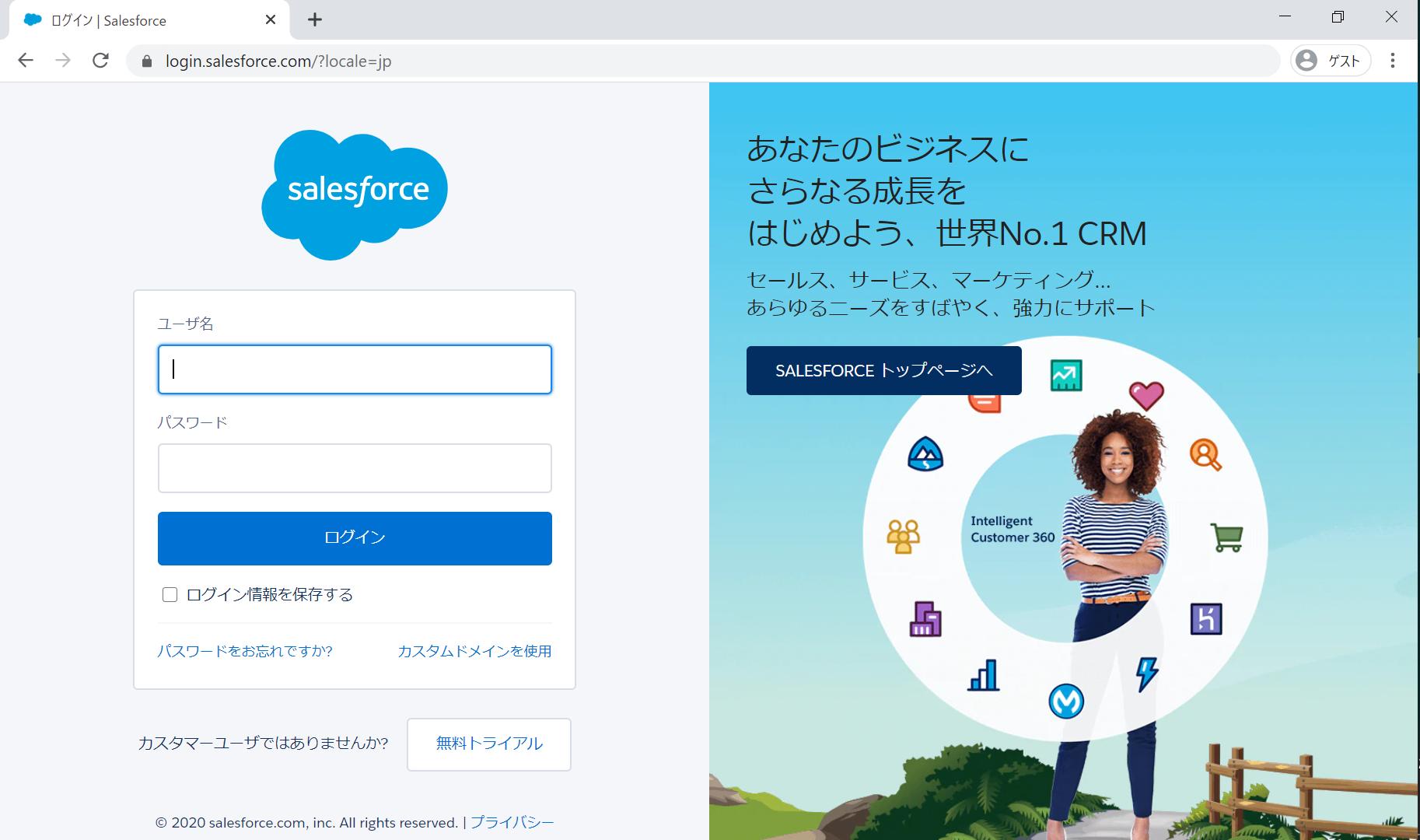 Salesforcesログイン画面