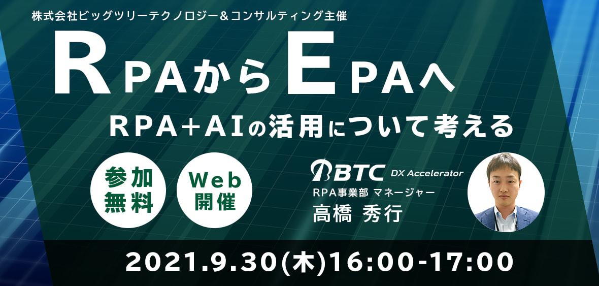 2021年9月30日(木) 「RPAからEPAへ RPA+AIの活用について考える」弊社主催オンラインセミナーのご案内