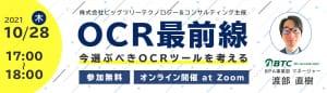 2021年10月28日(木) 「OCR最前線 今選ぶべきOCRツールを考える」