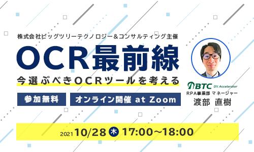 OCR最前線 今選ぶべきOCRツールを考える」弊社主催オンラインセミナーのご案内 UPDATE 2021/10/07